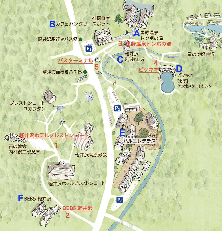 【星野エリア】軽井沢 One Dayワーケーションプラン(カフェハングリースポット)